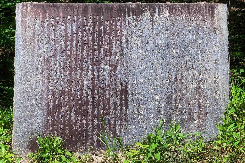 面谷(おもだに)の由来の石碑