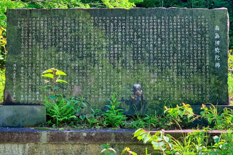 面谷の大正7年の悪性の流行性感冒につてい書かれた石碑