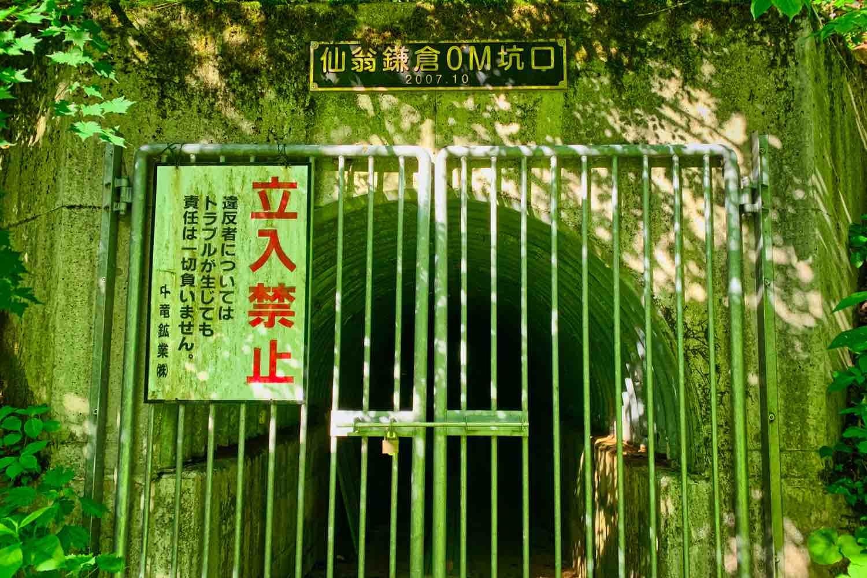 仙翁鎌倉0M坑口
